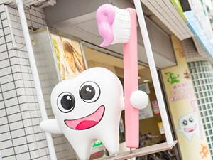 PMCT(歯のクリーニング)