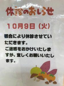 10月9日は休診します  大田区西蒲田の小児歯科・小児矯正