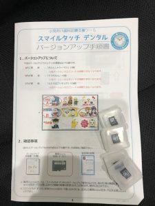 スマイルタッチのバージョンアップ  大田区蒲田の小児歯科