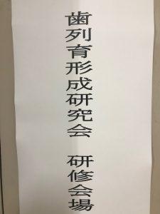歯列育形成研究会の研修会を開催しました