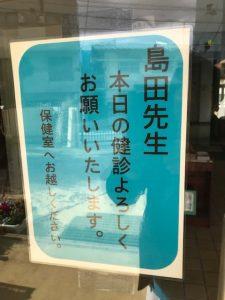 小学校 秋の健診  大田区蒲田の小児歯科
