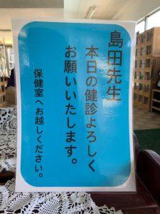 校医をしている小学校の健診 大田区蒲田の小児歯科