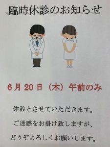 6月20日(木)午前中は、研修会参加のため休診になります