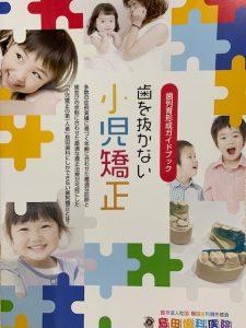 歯を抜かない小児矯正のパンフレットを作成しました