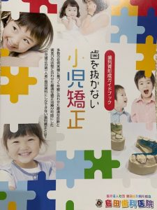 島田歯科医院の小児矯正