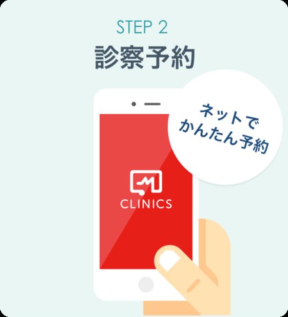 オンライン診療「クリニクス」STEP2:予約